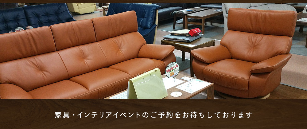 家具・インテリアイベントのご予約をお待ちしております