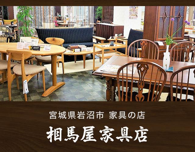 宮城県岩沼市 家具の店 相馬屋家具店
