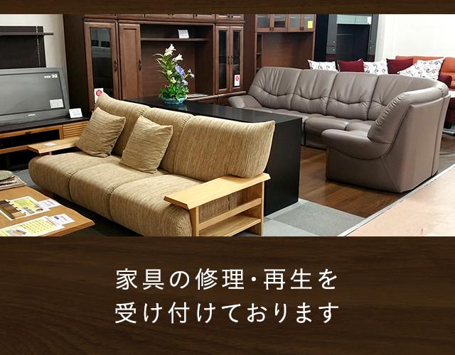 家具の修理・再生を受け付けております